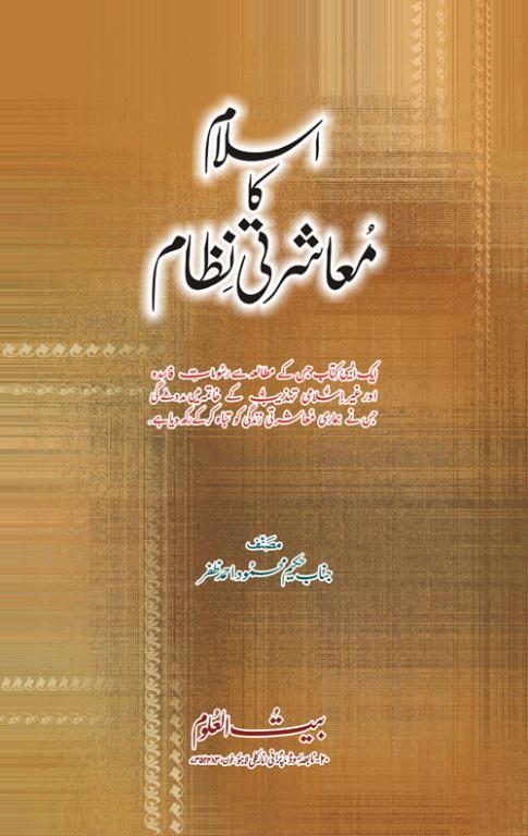 Islam Ka Mashiarti Nizam