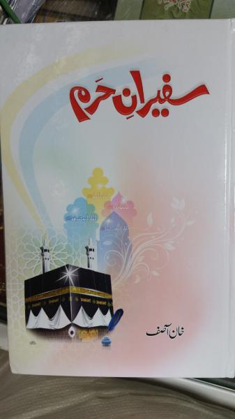 Safiran E Haram