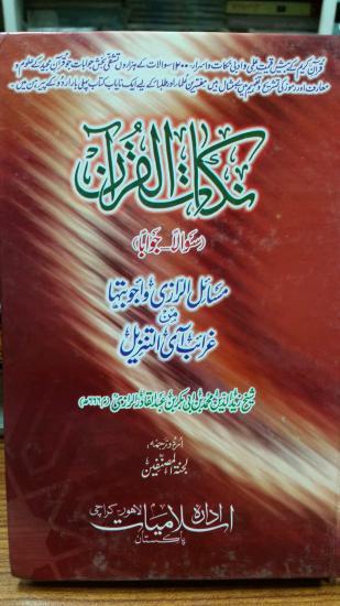 Nukaat Al Quran