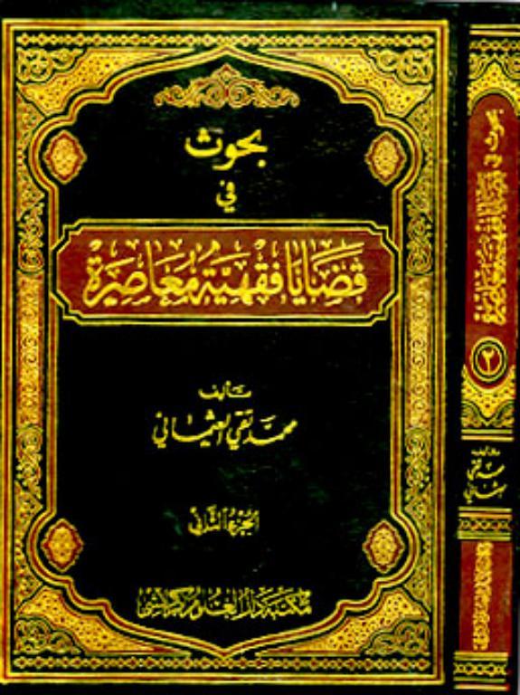 Qazi'an  Faqhie- e- Ma-as'ra