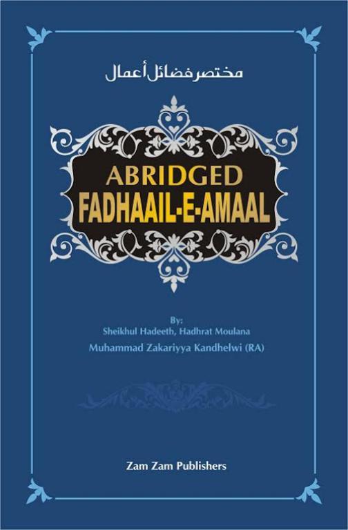 Abridged Fadhaail -E-Amaal