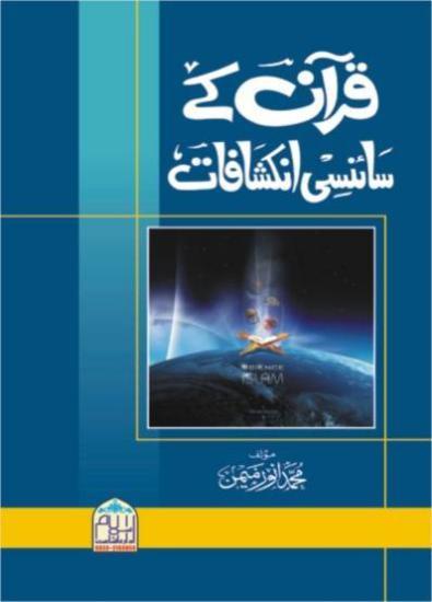 Quraan ke sciency Inkashafaat
