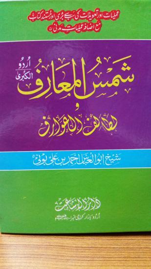 Shams Al Muarif