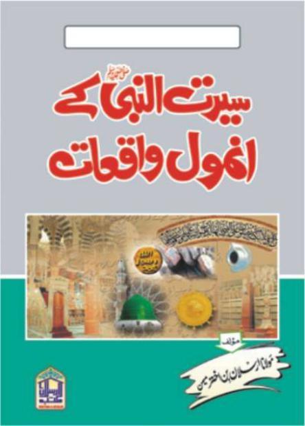 Seerat ul Nabi k Anmol Waqiat