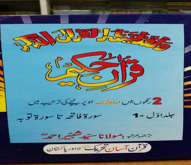 Quran Hakeem Jild 1 Molana Syed Shabeer Ahmad
