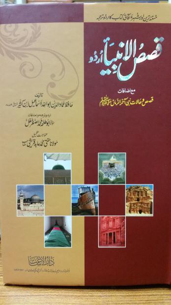 Qasas ul Anbia Urdu