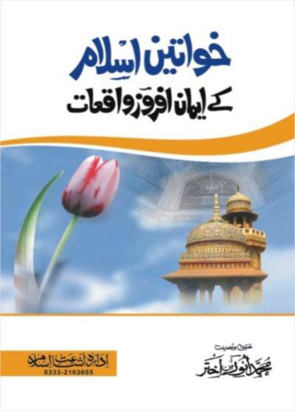 Khawateen Islam Kay Iman Afroz Waqiat