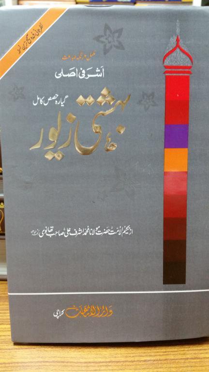 Bahisti Zewar