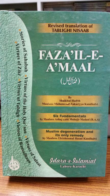 Fazail - E -Amaal