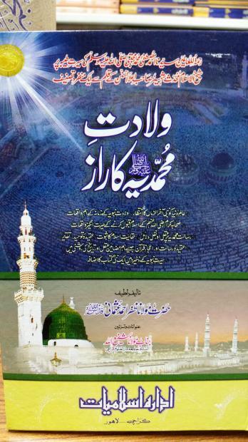Waladat e Muhammadia ka Raaz