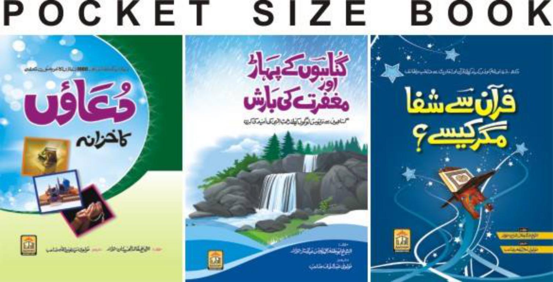 Pocket Book ( Duao ka Khazana | Gunaho k Pahar or Maghfirat ki Barish | Quran say Shifa Magar Kaisay ?