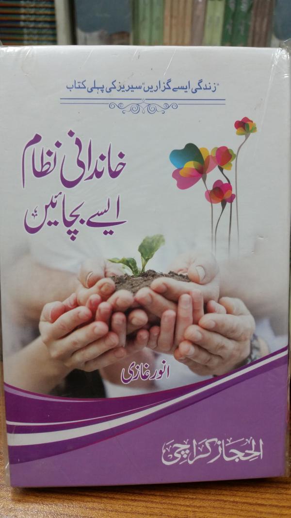 Khandani Nizam Kesay Bachaein
