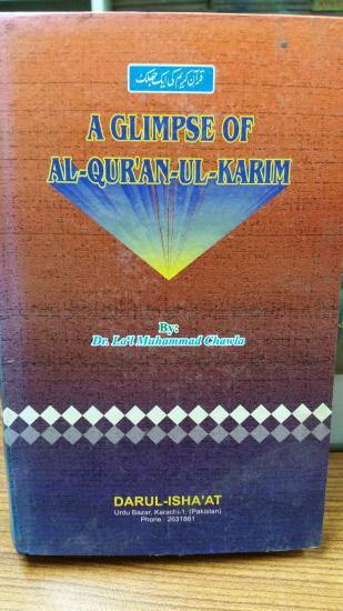 A Glimpse of Al Quran ul Kareem