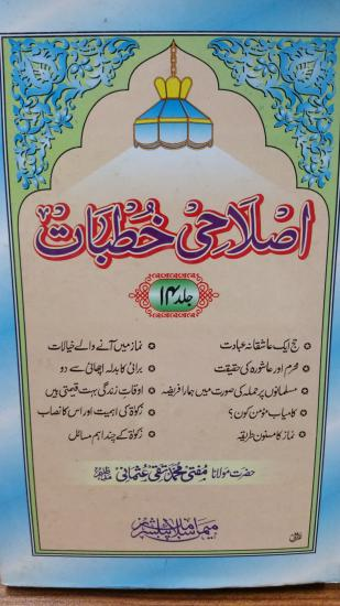 Islahi Khutbaat (vol-20)