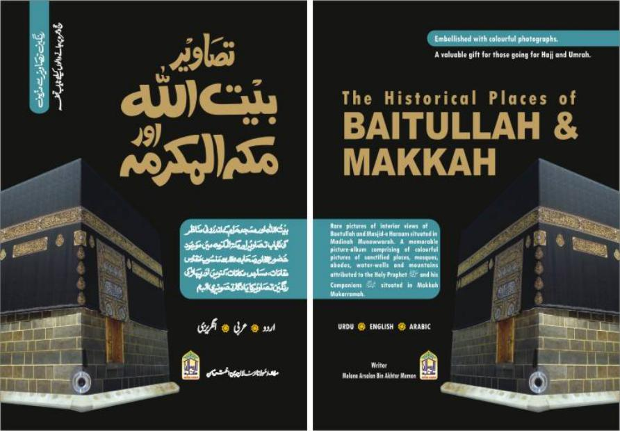 The Historical Places of Baitullah And Makkah