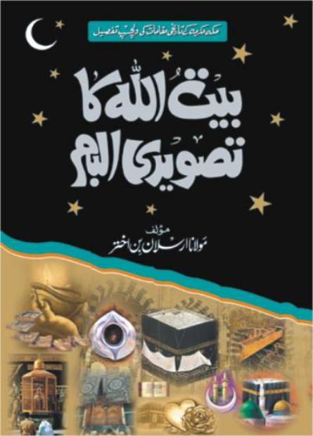 Bait Ullah ka Tasweeree Album