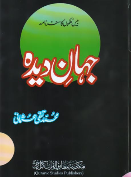 20 Mulko ka Safarnaama : Jahan e Deeda