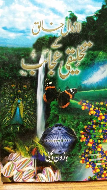 Lazwal Khaliq Kay Thakliqi Ajaib