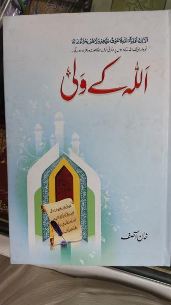 Allah Kay Wali