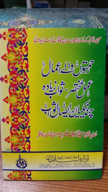 Rehmato walay amaal - Amal Mukhtaser - Sawab Ziada - Chand Naikian or Aisal e Sawab