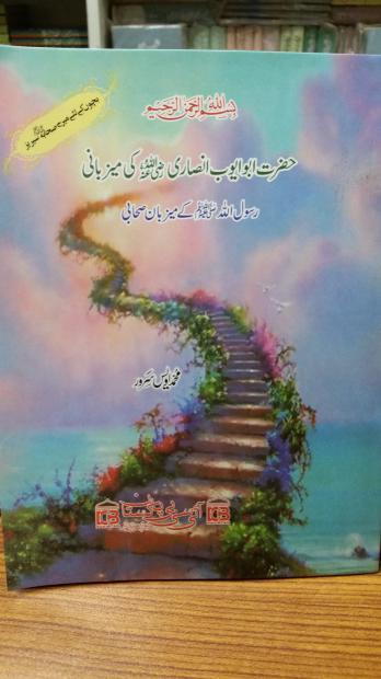 Hazrat Abu Ayub Ansari ki Mezbani