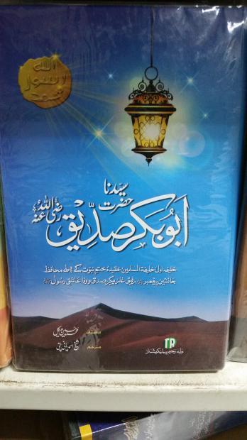Syeddina Hazrat Abu Bakar (R.A)