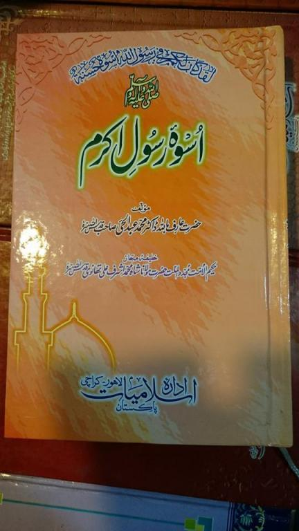 Uswa E Rasool Akram (S.A.W)