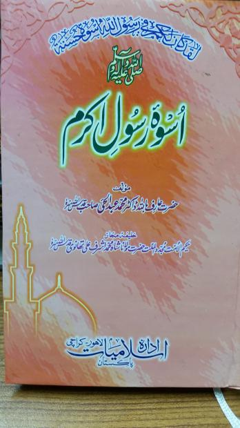 Uswa E Rasool e Akram (S.A.W.W)