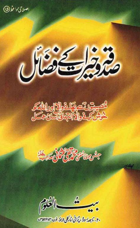 Sadqa o Khairaat kay fazaayl