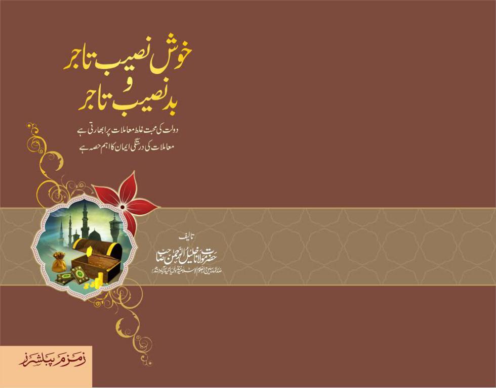 Khush Naseeb Tajir O Badnaseeb Tajir