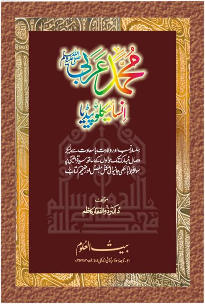 Muhammad Arabi (S.A.W.W) Encyclopedia