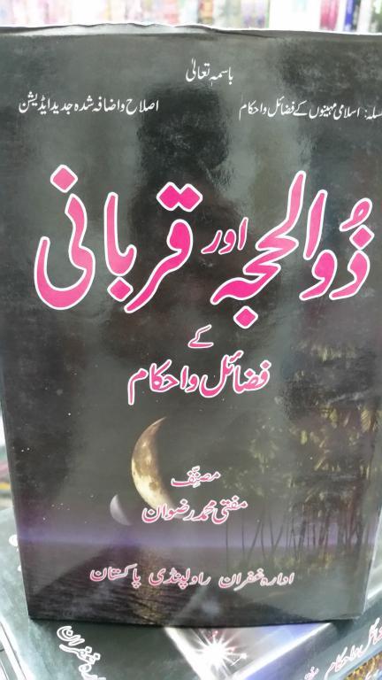 Zil Hija Or Qurbani