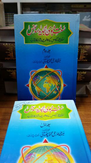 Sunnat-e-Nabvi Aur jadeed Science vol-2