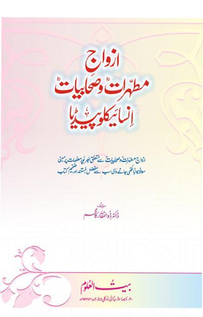 Azwaaj E Mutahraat o Sahabiat Encyclopedia