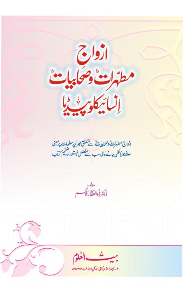 Azwaj e Mutahhirat O Sahabiat (R.A) Encyclopedia