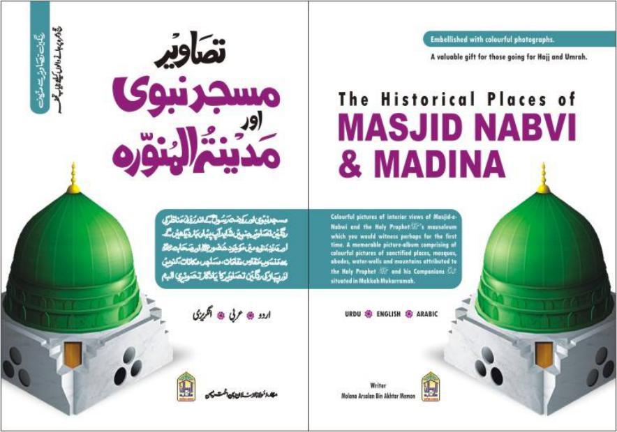 The Historical Places of Masjd e Nabvi and Madina