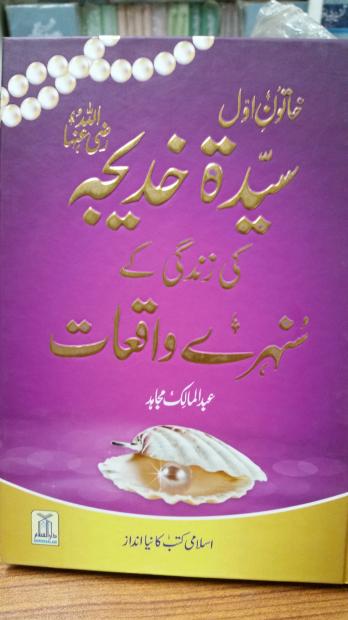 Syeda Khadija (R.A) k Sunehray Waqiat