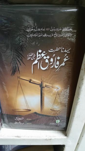 Syeddina Hazrat Umer Farooq(R.A)