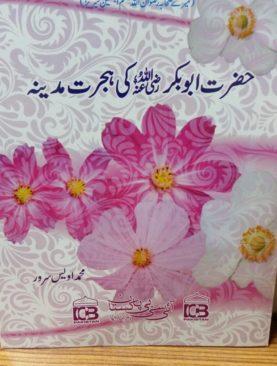 Hazrat Abu Bakar ki hijrat e madina
