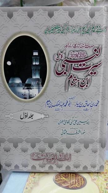 Seerat e Nabi Ibne Hashim Vol.1