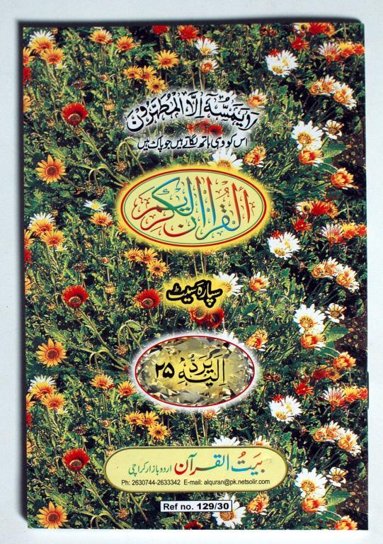 Quran Ul Karim (separa set)