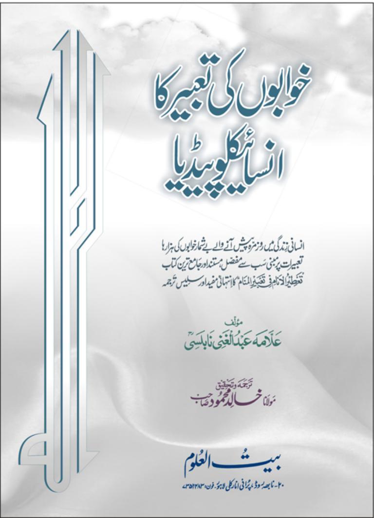 Khawaboon Ki Tabeer ka Encylopedia