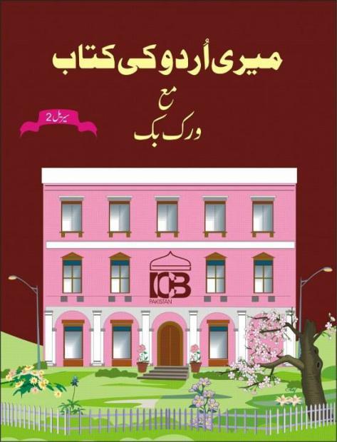 Meri Urdu Ki Kitaab