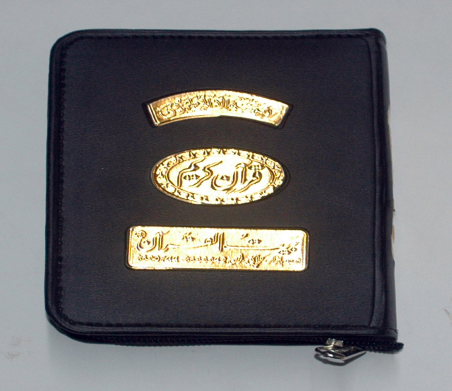Mini Quran Kareem