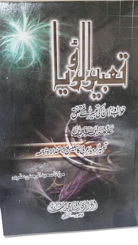 Tabeer Ul Rooya