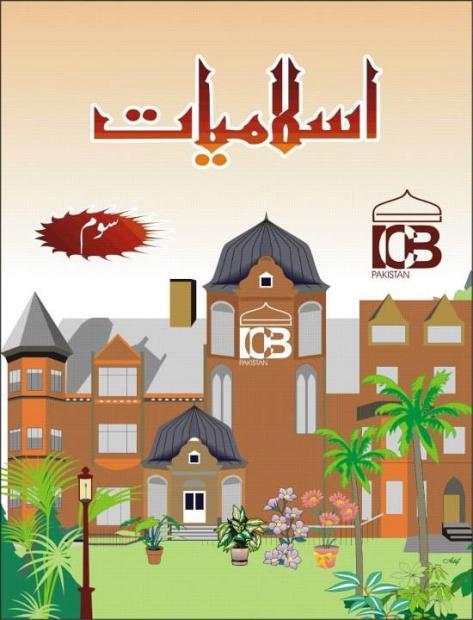 Islamiyat Jamaat 3