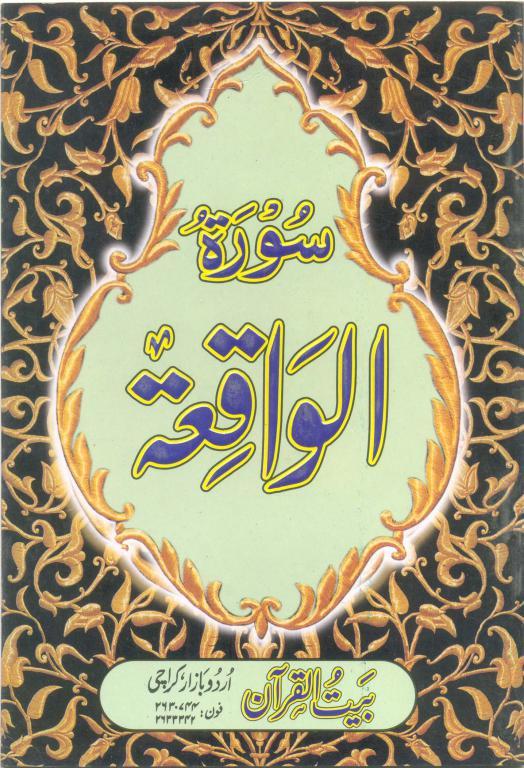 Surah Tul Waqia