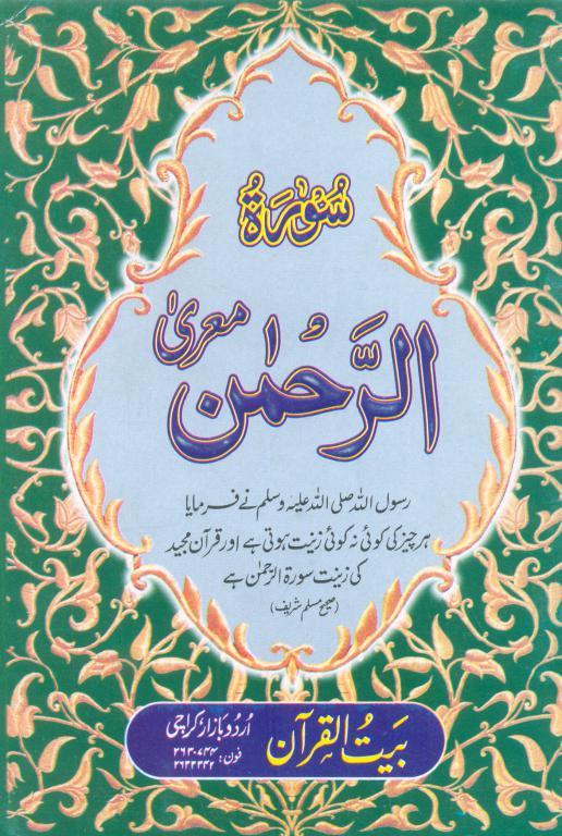 Surah E Rehman