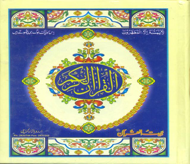 Quran E Karim
