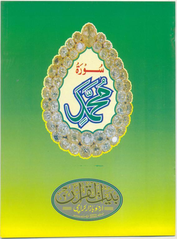 Surah E Muhammad